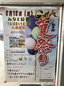 福江島 夏祭り