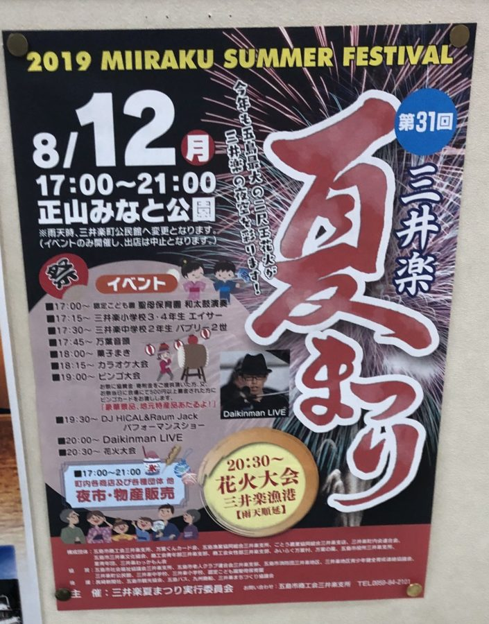 三井楽夏まつり
